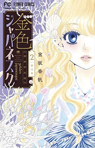 金色ジャパネスク~横濱華恋譚~ (2) (フラワーコミックス)