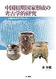 中国初期国家形成の考古学的研究: 土器からのアプローチ