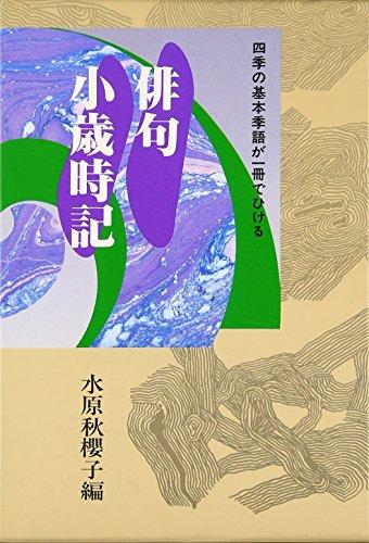 俳句 小歳時記―四季の基本季語が1冊でひける