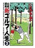 土堀課長 新ゴルフ・人生 (2) (漫画アクション)