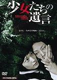 少女たちの遺言[DVD]