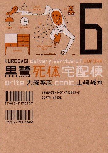 黒鷺死体宅配便 6 (角川コミックス・エース 91-11)の詳細を見る