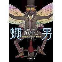 蠅男 (名探偵帆村荘六の事件簿2) (創元推理文庫)