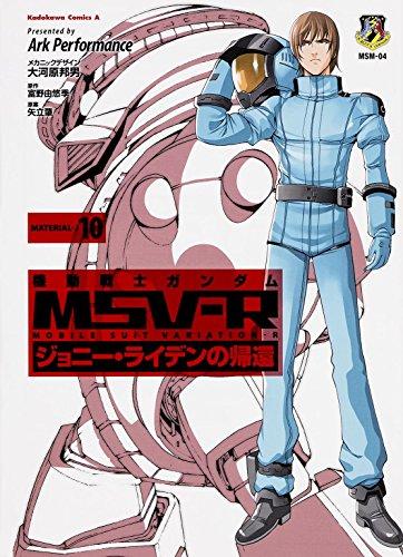 機動戦士ガンダムMSV-R ジョニー・ライデンの帰還 (10) (カドカワコミックス・エース)の詳細を見る