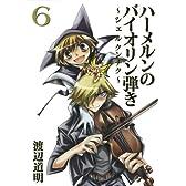 ハーメルンのバイオリン弾き ~シェルクンチク~(6) (ヤングガンガンコミックス)