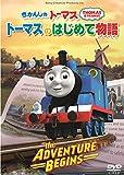 きかんしゃトーマス トーマスのはじめて物語 ~The Adventure Begins~[DVD]
