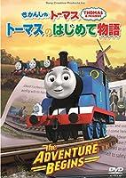 きかんしゃトーマス トーマスのはじめて物語~The Adventure Begins~ [DVD]