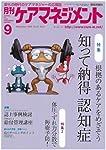 月刊ケアマネジメント 2009年9月号 [特集 知って納得認知症 根拠あるケアをめざそう]