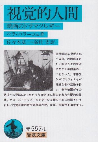 視覚的人間―映画のドラマツルギー (岩波文庫 青 557-1)の詳細を見る
