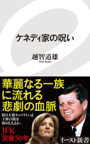 ケネディ家の呪い (イースト新書)