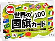 NEW 世界の国旗カード100