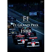 F1 LEGENDS「F1 Grand Prix 1988」 [DVD]