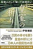 「日本人として知っておきたい皇室の祈り」伊勢 雅臣