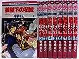 狼陛下の花嫁 コミック 1-9巻セット (花とゆめコミックス)