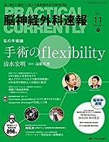 脳神経外科速報 2017年11月号(第27巻11号)特集:手術のflexibility