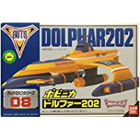 ポピニカ ガッツマシンシリーズ 08 ドルファー202 (ウルトラマンティガ)