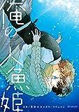俺の人魚姫【電子限定かきおろし付】 (ビーボーイコミックスDX)