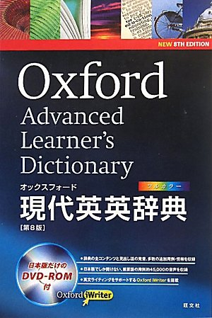 オックスフォード現代英英辞典 第8版 DVD-ROM付の詳細を見る