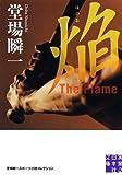 焔 The Flame (実業之日本社文庫 堂場瞬一スポーツ小説コレクション) 画像