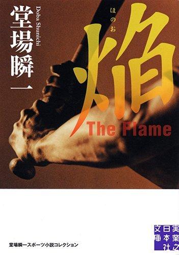 焔 The Flame (実業之日本社文庫 堂場瞬一スポーツ小説コレクション)の詳細を見る