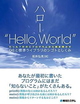 """[坂井弘亮]のハロー""""Hello, World"""" OSと標準ライブラリのシゴトとしくみ"""