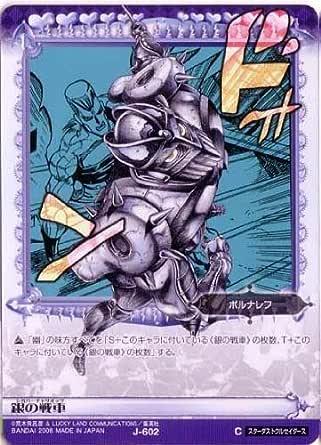 ジョジョの奇妙な冒険ABC 6弾 【コモン】 《スタンド》 J-602 銀の戦車(シルバー・チャリオッツ)