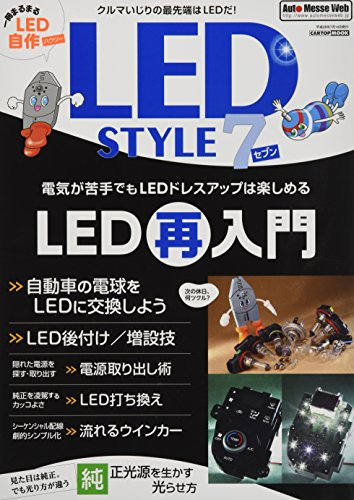 LED STYLE(7) (CARTOPMOOK)