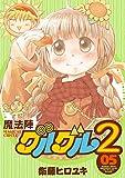 魔法陣グルグル2(5)(デジタル版ガンガンコミックスONLINE)