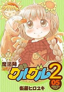 魔法陣グルグル2 (5) (デジタル版ガンガンコミックスONLINE)