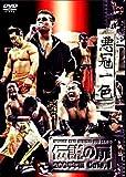 伝説の扉 2004年編 Gate.1 [DVD]