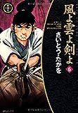 風よ雲よ剣よ 6 (SPコミックス 時代劇シリーズ)