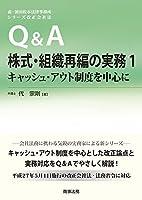 Q&A株式・組織再編の実務1――キャッシュ・アウト制度を中心に (森・濱田松本法律事務所 シリーズ改正会社法)