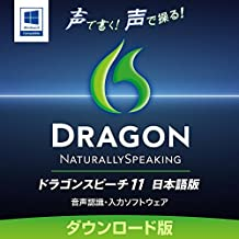 ドラゴンスピーチ 11 Standard ダウンロード版 [ダウンロード]