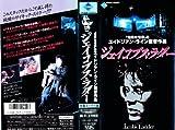 ジェイコブス・ラダー(吹替版) [VHS]