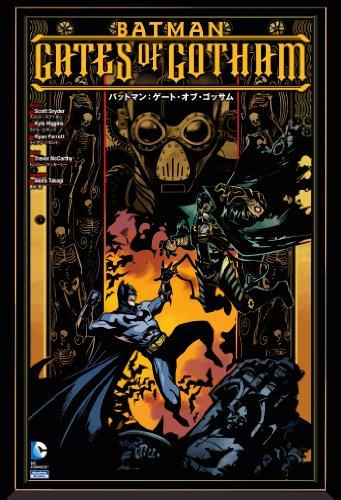 バットマン:ゲート・オブ・ゴッサムの詳細を見る
