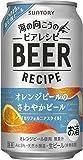 サントリー 海の向こうのビアレシピ オレンジピールのさわやかビール 1ケース 24本