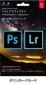 Adobe Creative Cloud フォトグラフィプラン(Photoshop+Lightroom)  2017年版  12か月版
