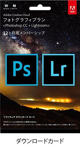 Adobe Creative Cloud フォトグラフィプラン(Photoshop+Lightroom) 12か月版 [ダウンロードカード]