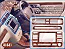CROWN 17 クラウン17系 インテリアパネル【茶木目】3P