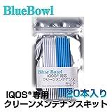 BlueBowl アイコス(IQOS)専用 メンテナンスキット 互換 クリーナー 電子タバコ カーナビの隙間の清掃 デジカメ パソコンの精密機器の細部の清掃に (セット)
