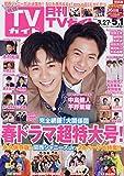 月刊TVガイド関西版 2020年 05 月号 [雑誌]