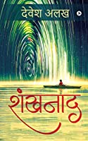Shankhnaad (14 contemporary subjects..14 gripping short stories)