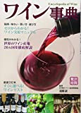 ワイン事典 (贅沢時間)