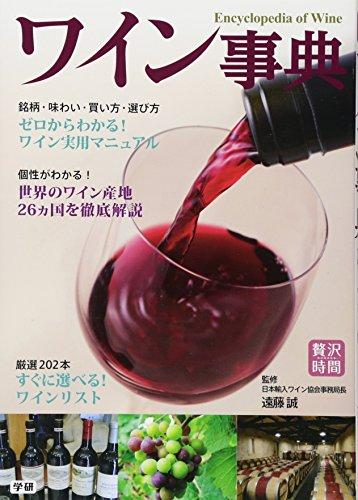ワイン事典 (贅沢時間)の詳細を見る