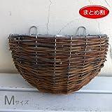 G-StoryラタンウォールハンギングバスケットM 2個[30×15.5×高さ21.5cm 鉢] ノーブランド品