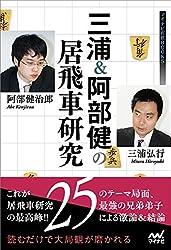 三浦&阿部健の居飛車研究 (マイナビ将棋BOOKS)
