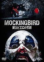鮮血ピエロの惨劇 [DVD]