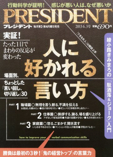 PRESIDENT (プレジデント) 2013年 6/3号 [雑誌]の詳細を見る