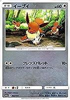 ポケモンカードゲームSM/イーブイ/GXバトルブースト