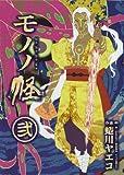 モノノ怪 2 (ヤングガンガンコミックス)
